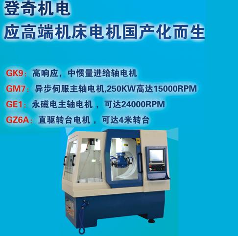 登奇GM7系列数控机床应用方案