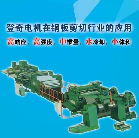登奇GZ6系列钢板剪切应用方案